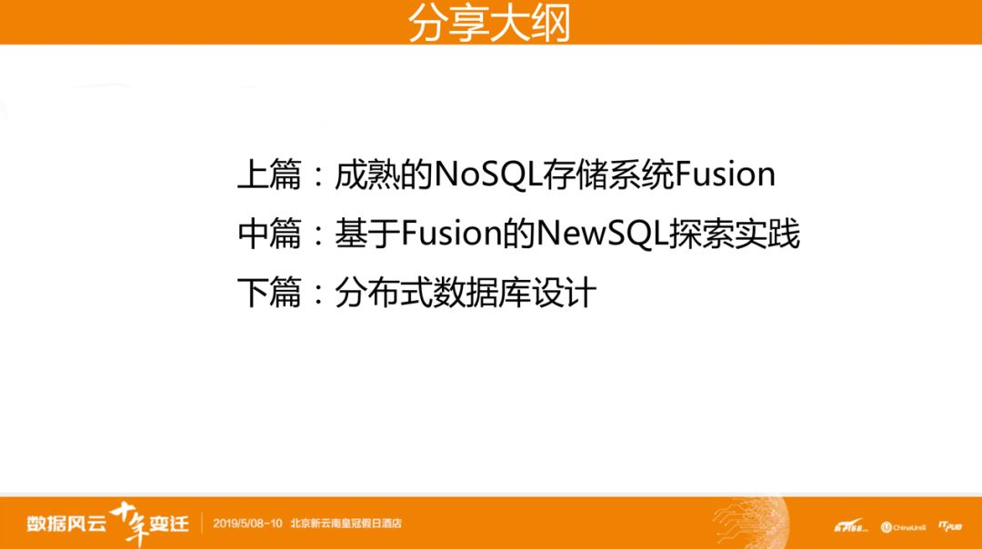 滴滴 NewSQL 演进之 Fusion 实践
