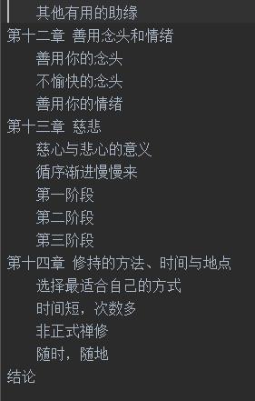 python使用jieba实现中文文档分词和去停用词
