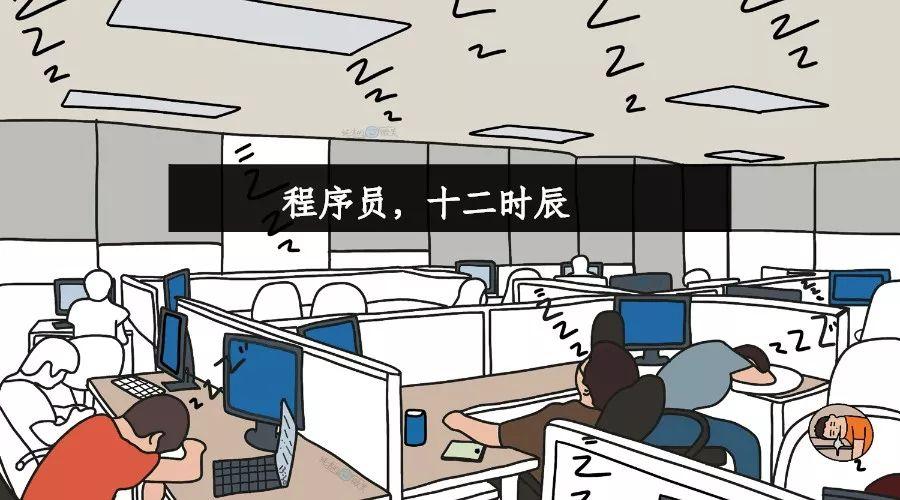 漫画 |《程序员十二时辰》,居然是这样的!内容过于真实 …