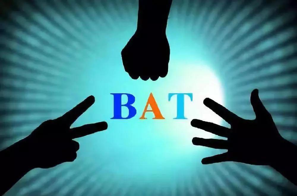 互联网从此没有 BAT