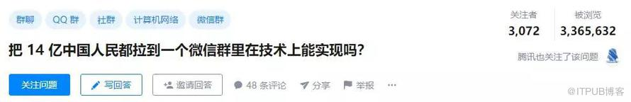 把 14 亿中国人都拉到一个微信群,程序员在技术上能实现吗?