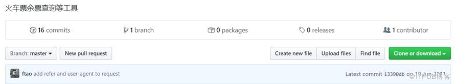"""面向回家编程!GitHub标星两万的""""Python抢票教程"""",我们先帮你跑了一遍"""