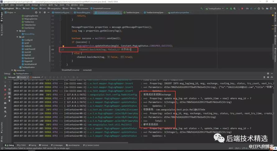 如何通过SpringBoot + RabbitMQ保证消息100%投递成功并被消费?(附子系统) IT综合