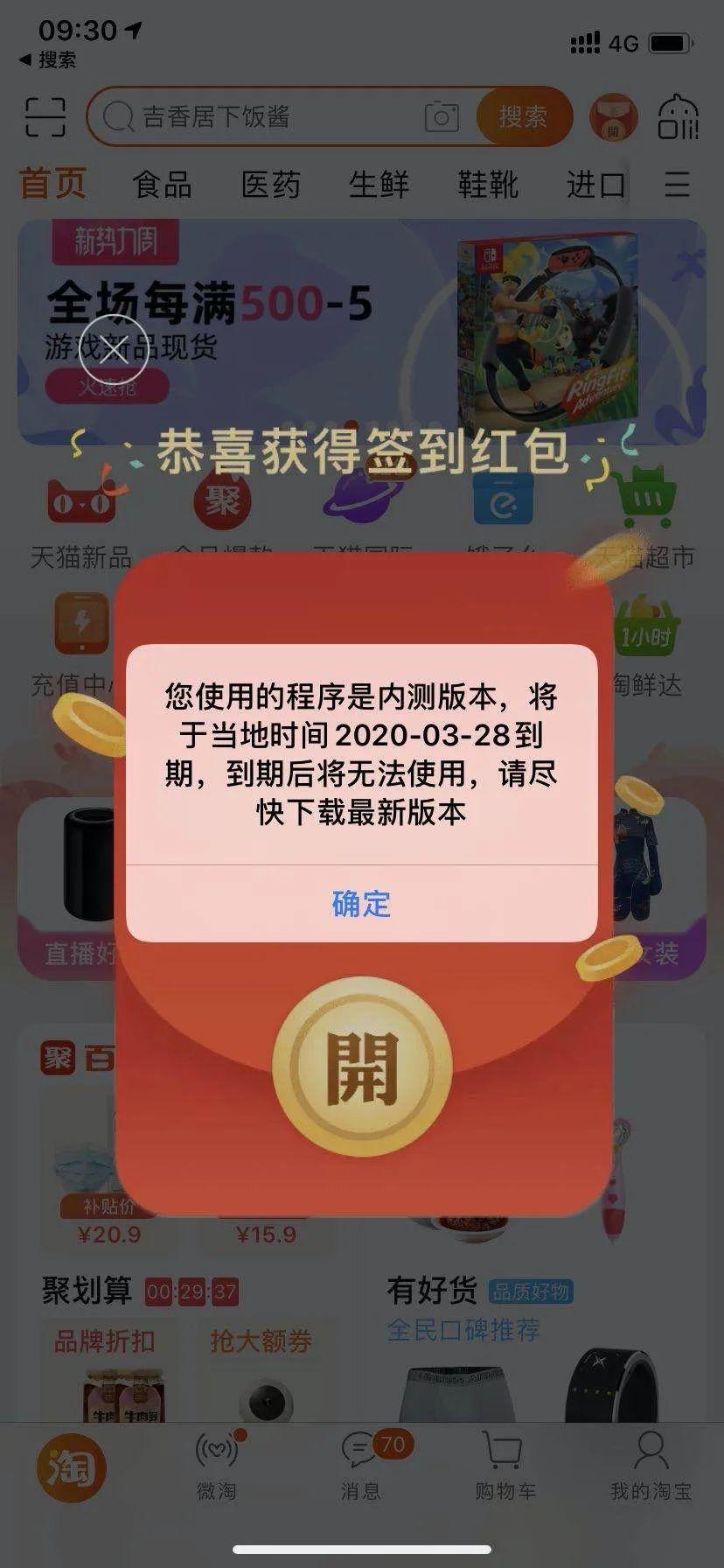 网传阿里工程师因为3.25绩效植入脚本,使得淘宝弹窗一天未修复!【辟谣】