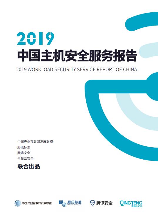 《2019中國主機安全服務報告》發布