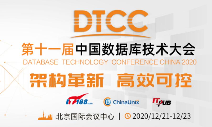 2020年中国数据库技术大会亮点抢先看