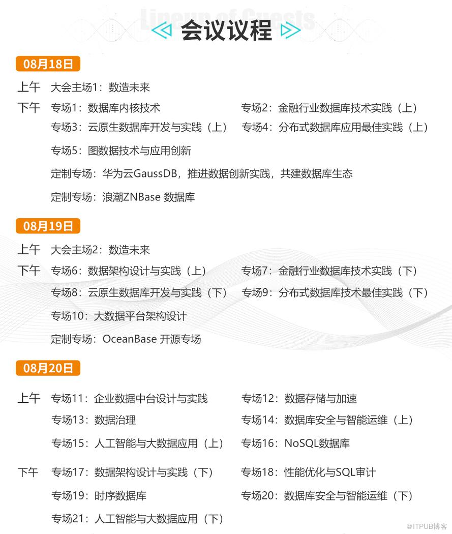 DTCC2021中国数据库技术大会150+议题精彩预览!