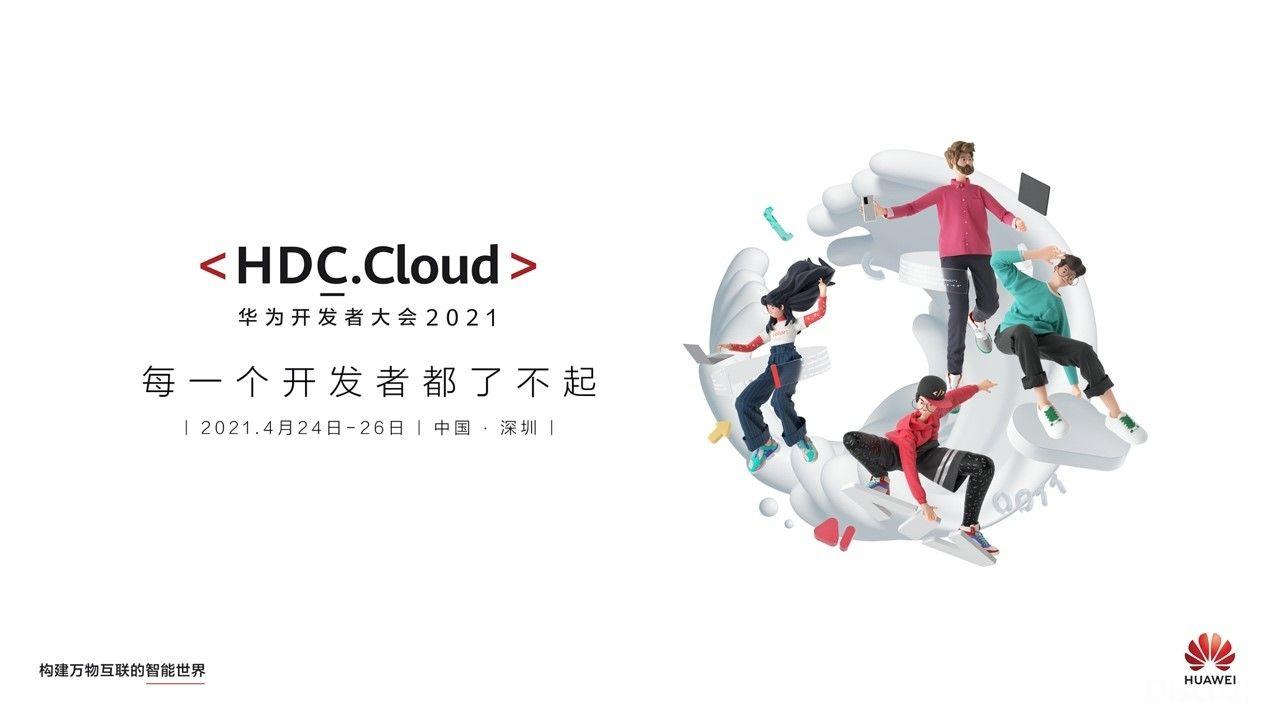 HDC.Cloud2021:一场开发者的技术狂欢