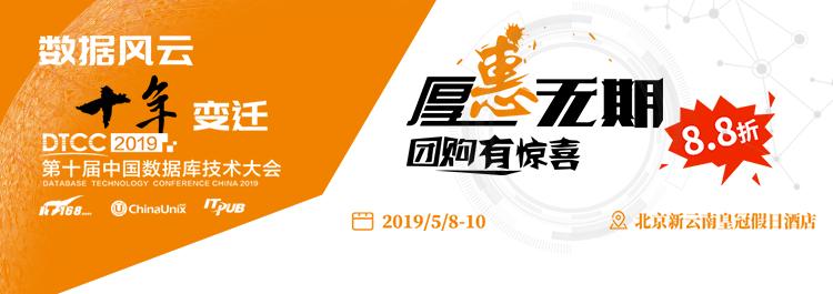 DTCC2019  第十届中国数据库技术大会专题