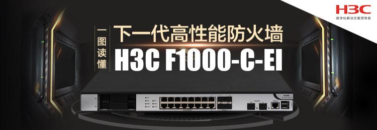 一图读懂:下一代高性能防火墙H3C F1000-C-EI