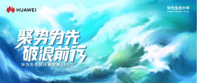 華為生態伙伴精英賽2020三大亮點搶先看