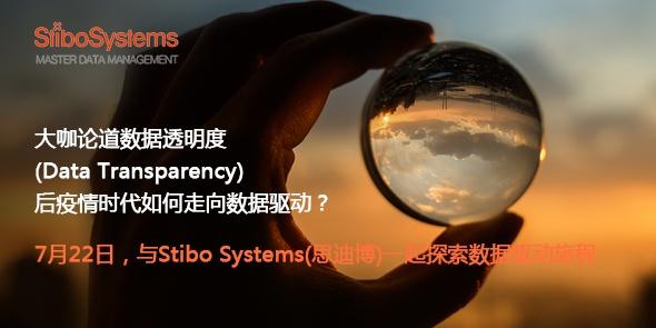 大咖論道數據透明度(Transparency):后疫情時代如何走向數據驅動?