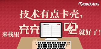 【技术栈】ITPUB技术栈是ITPUB企业打造的垂直于IT领域的知识社群平台