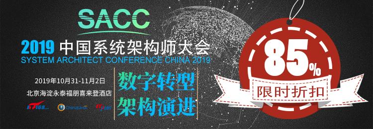 中国系统架构师大会(SACC2019)