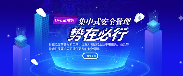 Ovum觀察:集中式安全管理勢在必行
