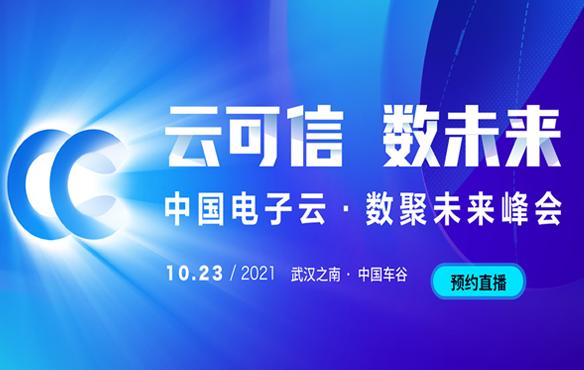 @你有一封来自中国电子云•数聚未来峰会的邀请函