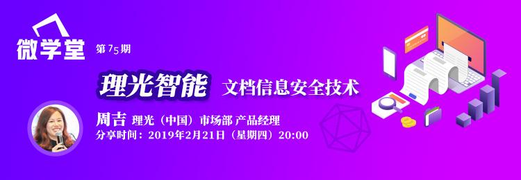 【微学堂】第75期  理光智能文档信息安全技术