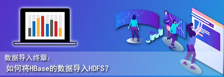 数据导入终章:如何将HBase的数据导入HDFS?