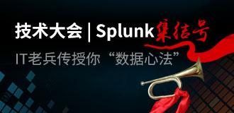 splunk2018
