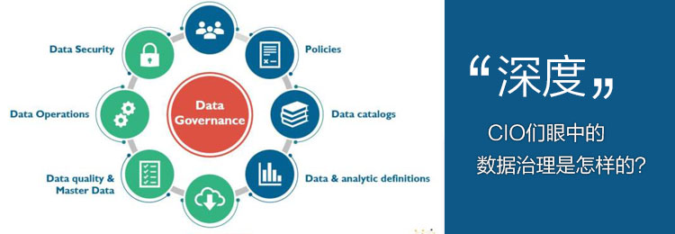 CIO们眼中的数据治理是怎样的?