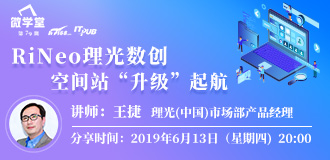 """【微學堂】第79期:RiNeo理光數創空間站 """"升級""""啟航"""