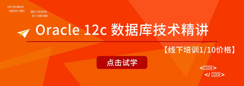Oracle 12c 数据库技术精讲