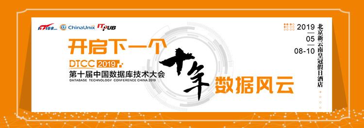 DTCC2019  第十屆中國數據庫技術大會專題