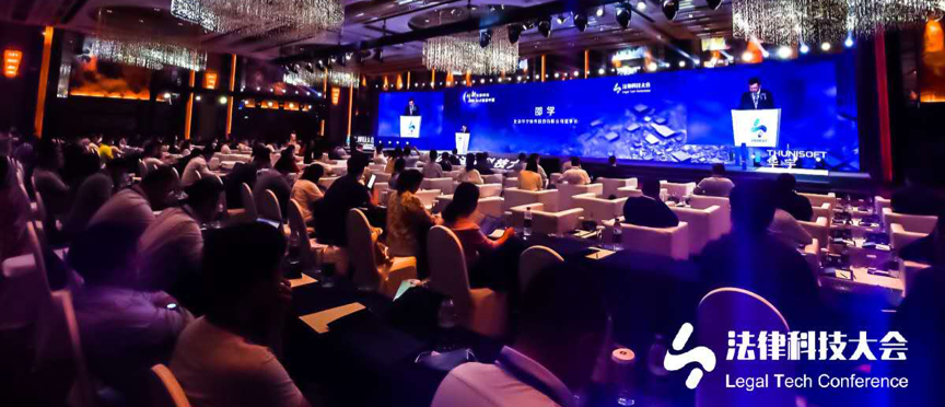 2020法律科技大會舉辦,以科技創新助力法治中國建設砥礪前行