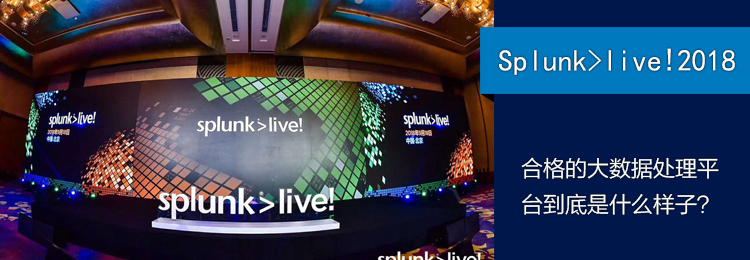 Splunk北京:合格的大数据处理平台到底是什么样子?