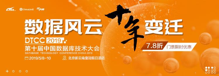 2019年第十届中国数据库大会